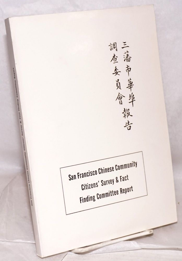 Report of the San Francisco Chinese Community Citizens' Survey and Fact Finding Committee (abridged edition). Co-chairmen: Lim P. Lee, Albert Lim, H. K. Wong. Project Coordinator: Alessandro Baccari