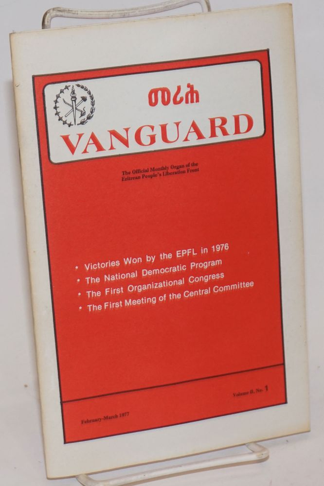 Vanguard; the official monthly organ of the Eritrean People's Liberation Front. Volume II, no. 1, (February - March 1977)