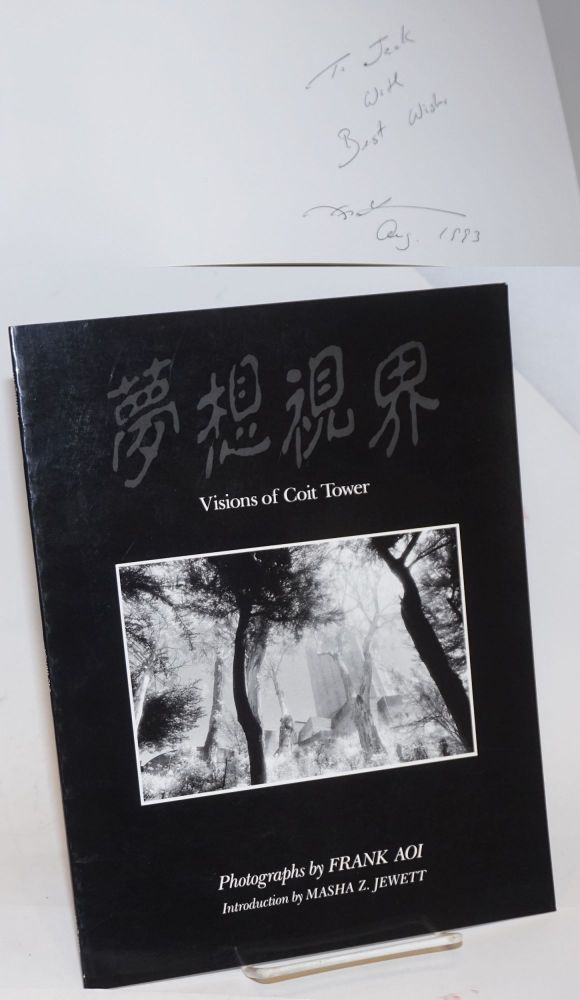 Musoshikai (the dreamvision) volume one, visions of Coit Tower [signed]. Frank Aoi, photographs, Masha Z. Jewett.