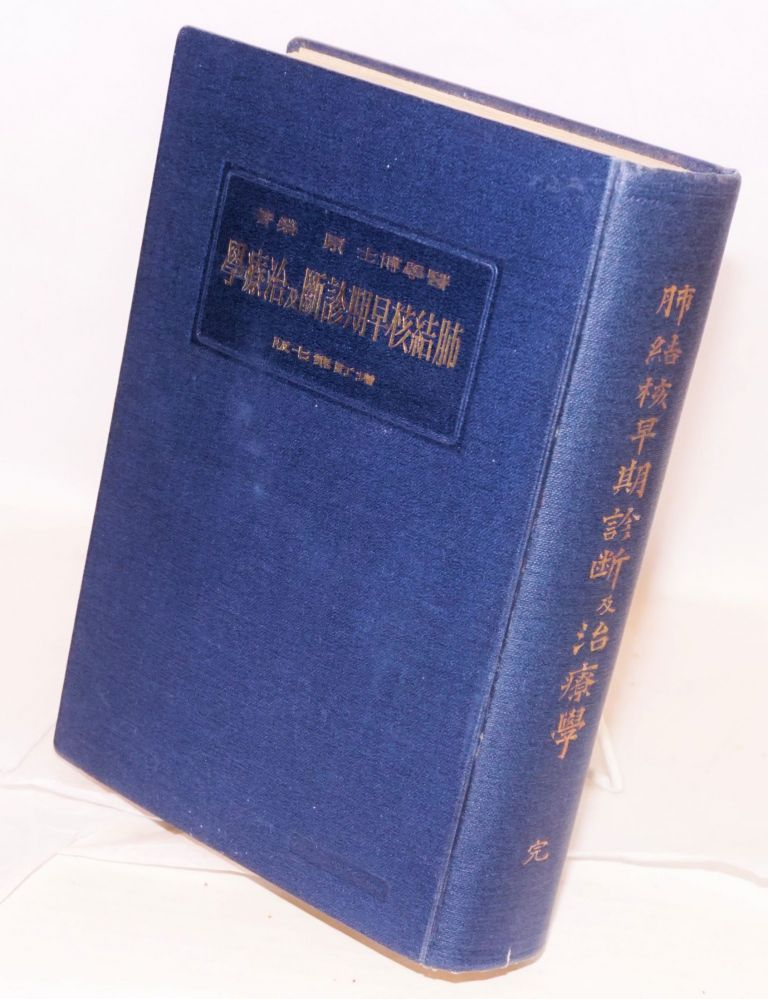 Haikekkaku soki shindan oyobi chiryogaku [Early diagnosis and treatment of tuberculosis]. Sakae Hara.