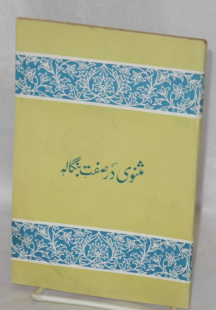 Masnavi [in Urdu]. Munir Lahori.