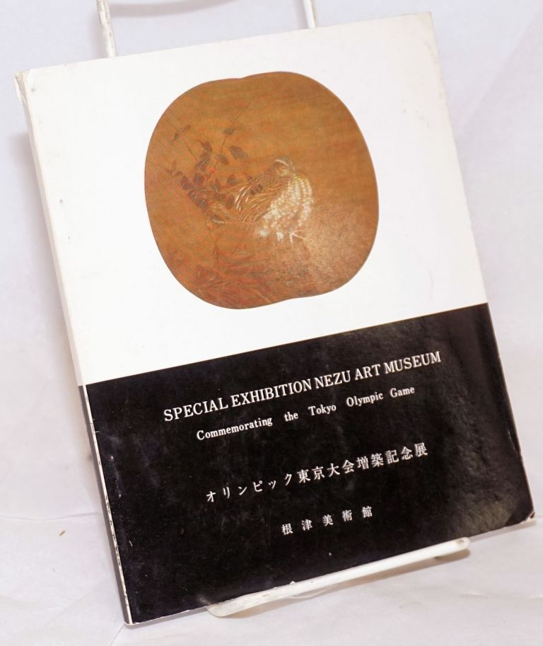 Special Exhibition: Nezu Art Museum Commemorating the Tokyo Olympic Game