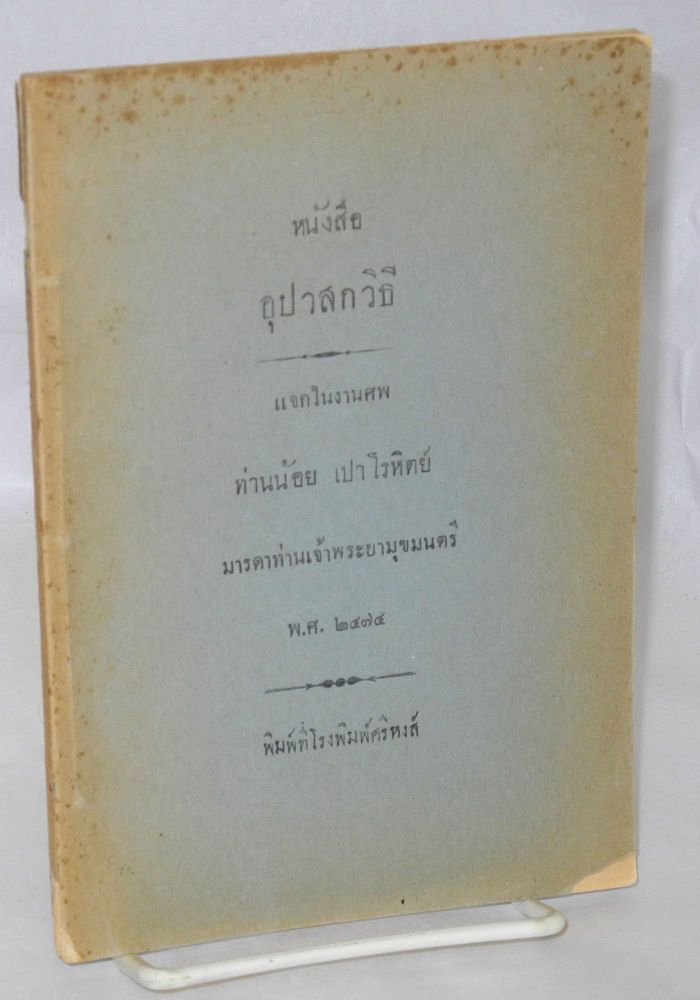 Upasakawithi [The Ways of the Disciples of the Buddha] (in Thai). Noi Paorohit.