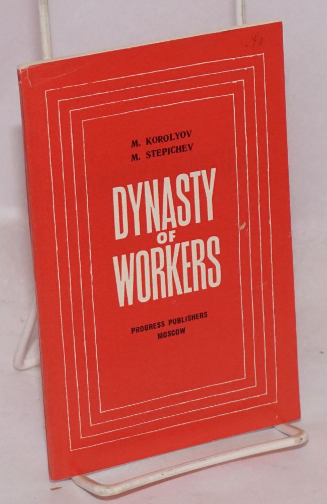 Dynasty of workers. M. Korolyov, M. Stepichev.