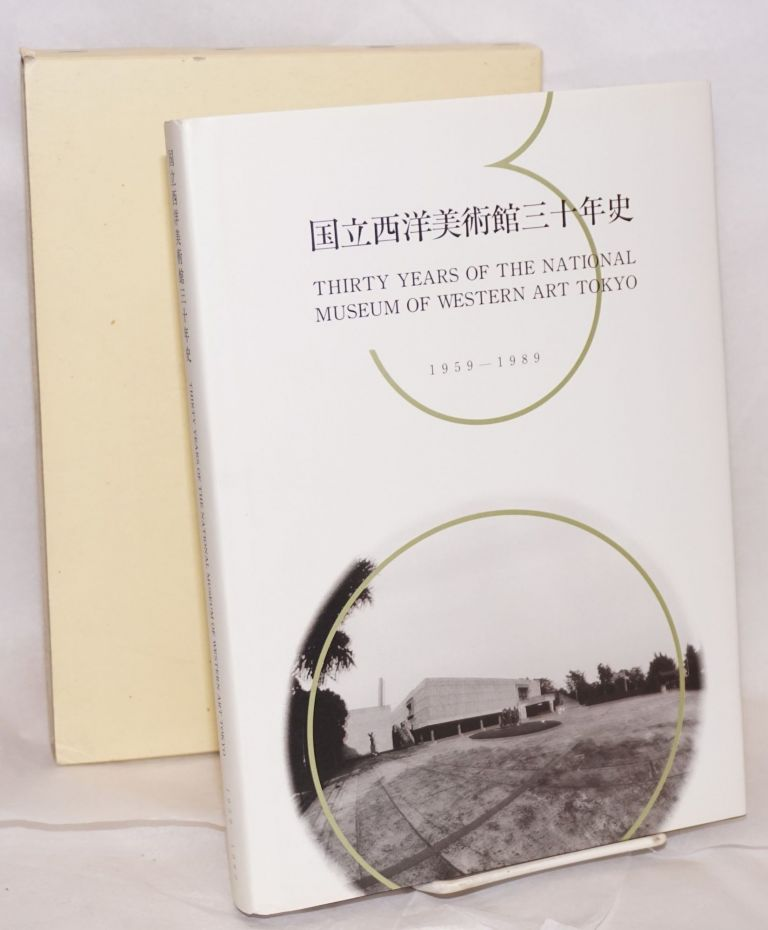 Thirty years of the National Museum of Western Art, Tokyo. 1959-1989