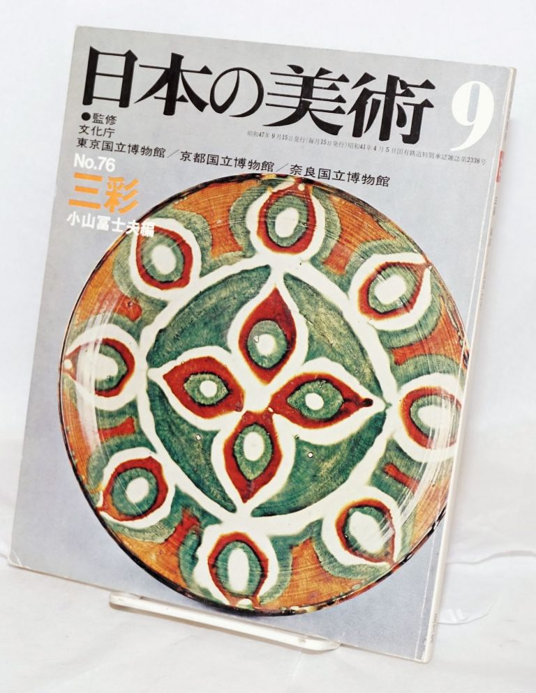Nihon no bijitsu no. 76 [special issue on Sancai ware]