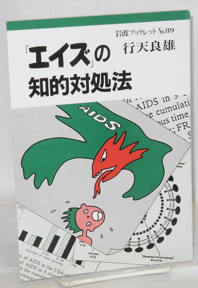 Eizu no chiteki taishoho [An intelligent method for handling AIDS]. Yoshio Gyoten.