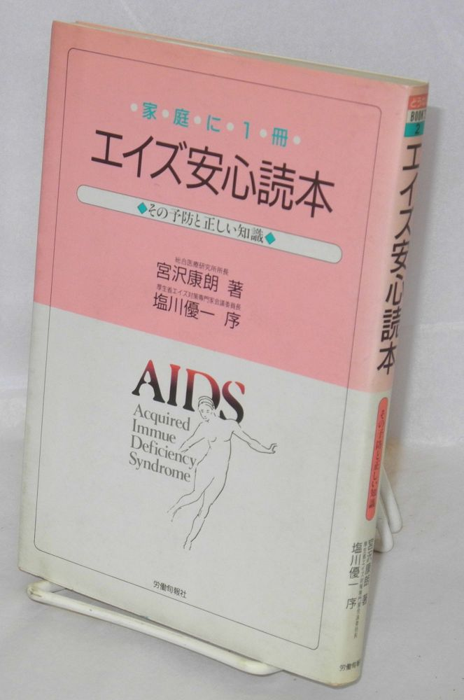 Eizu anshin dokuhon: sono yobo to tadashii chishiki [A primer to put one's mind at ease about AIDS: correct knowledge about it and how to prevent it]. Yasuo Miyazawa, , Shiokawa Yuichi.