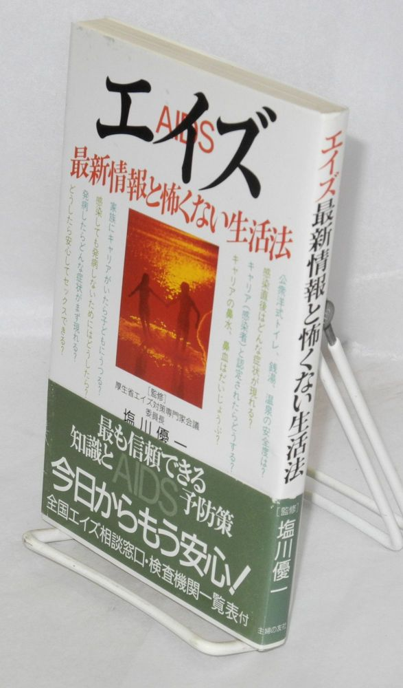 Eizu saishin joho to kowakunai seikatsuho [The latest information about AIDS and how to live your life without being afraid]. Yuichi Shiokawa.