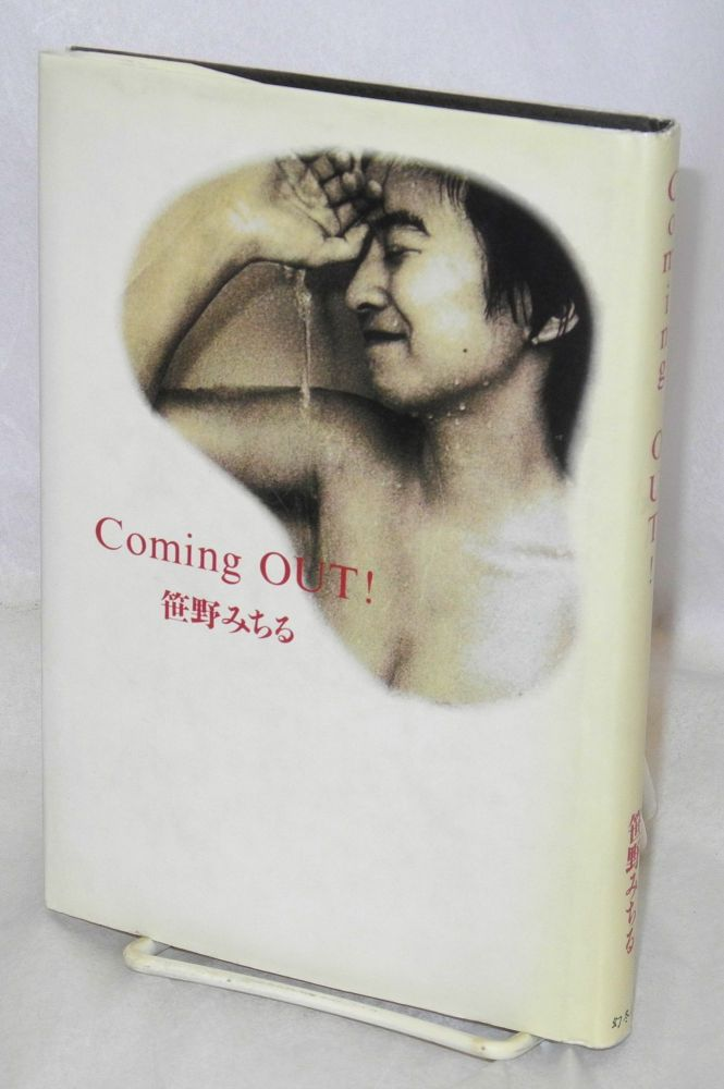 Coming Out! [in Japanese]. Michiru Sasano.