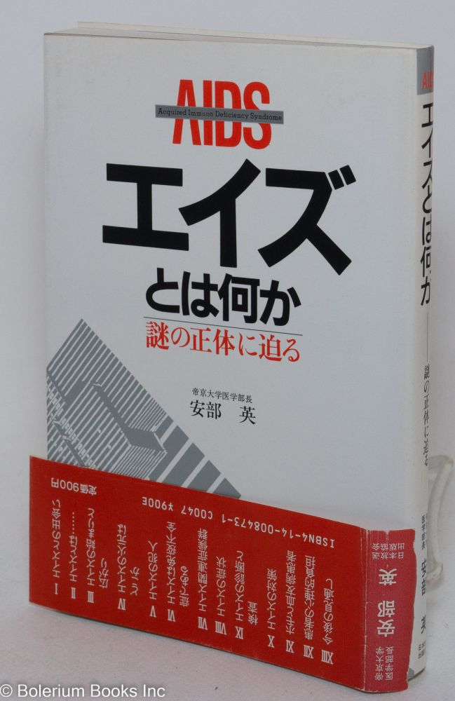 Eizu towa nanika: nazo no shotai ni semaru [What is AIDS? Closing in on the true nature of this enigma]. Takeshi Abe.