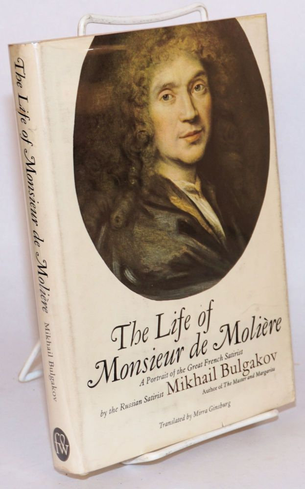 The life of Monsieur de Molière. Mikhail Bulgakov, , Mirra Ginsberg.