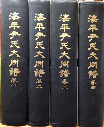 Haep'yong Yun Ssi taedongbo [Genealogy of the Yun family of Haep'yong]. Four volumes (complete)