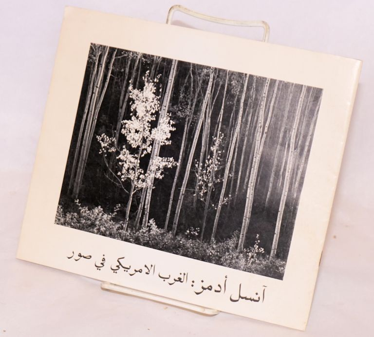 Ansel Adamz: al-gharb al-Amriki fi sur [Ansel Adams: photographs of the American West]. Ansel Adams.
