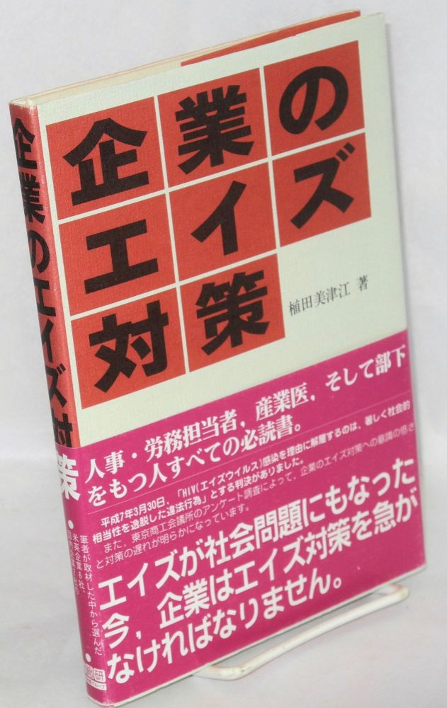 Kigyo gakko byoin no eizu taisaku [Strategies for handling AIDS in the office, the school, and the hospital]. Mitsue Ueda.
