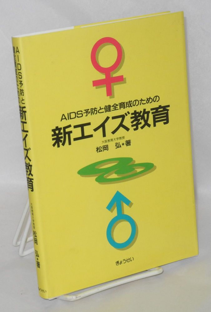 Eizu yobo to kenzen ikusei no tameno shin eizu kyoiku [New AIDS curriculum for prevention and sound development]. Hiroshi Matsuoka.