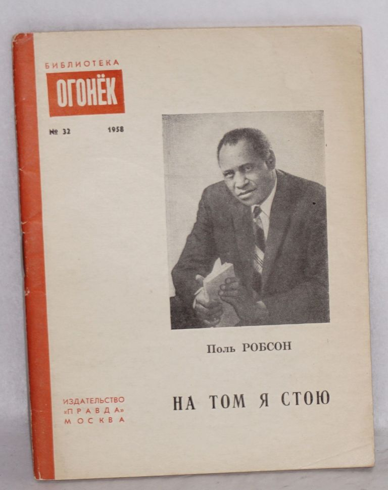 Na tom ia stoiu. Paul Robeson.