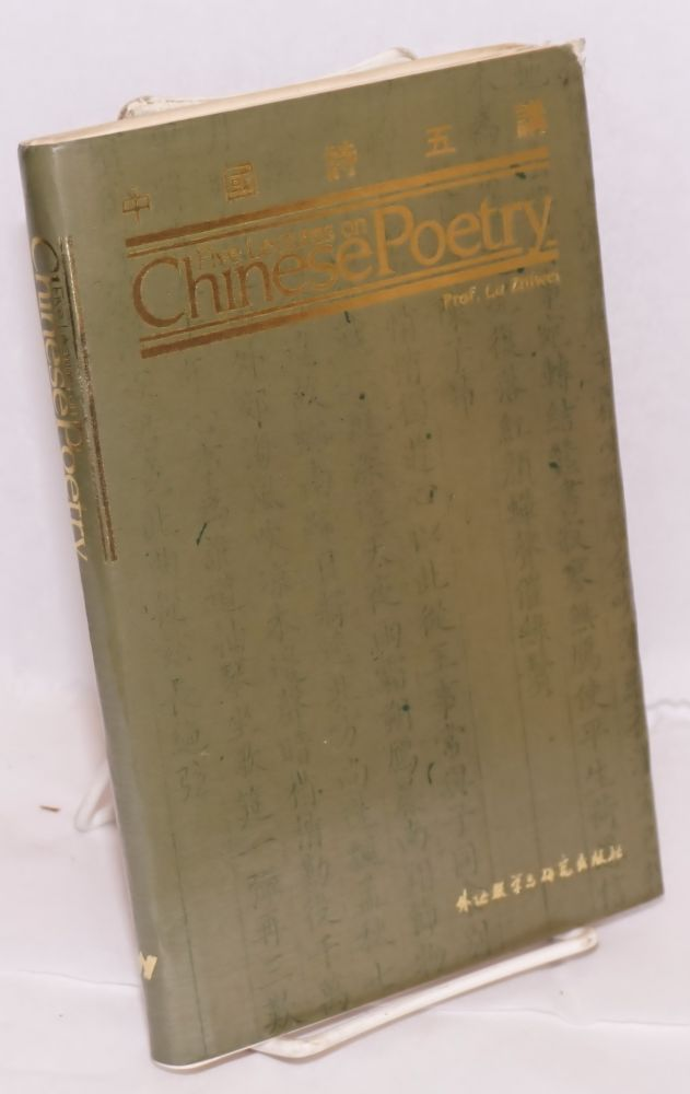 Five lectures on Chinese poetry. Zhiwei Lu.