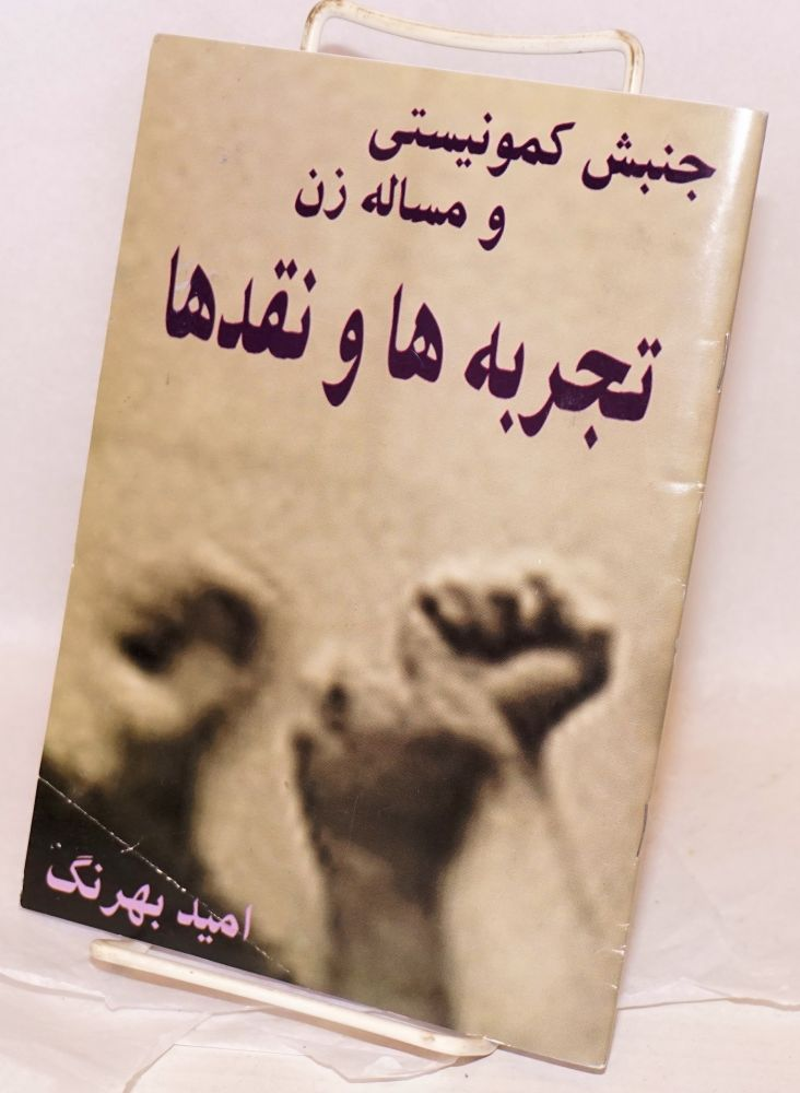 [Communist movement and the woman question: experiences and critiques] (in Farsi). Omid Behrang.