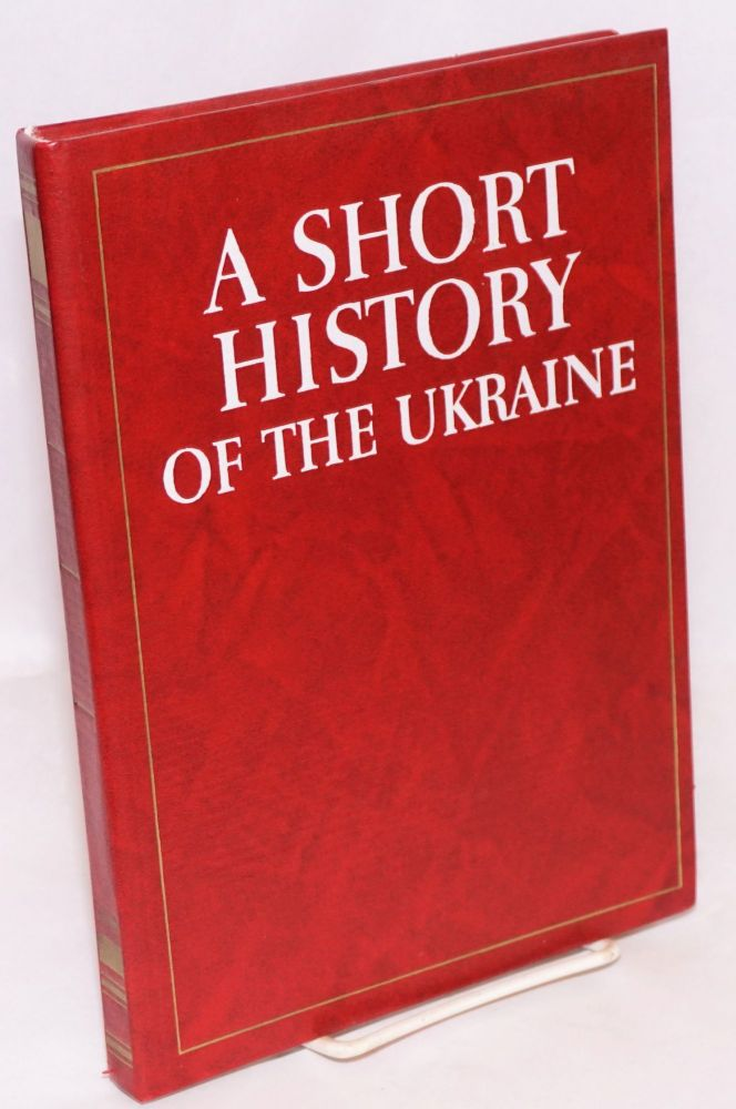 A Short History of the Ukraine. Yuri Kondufor.