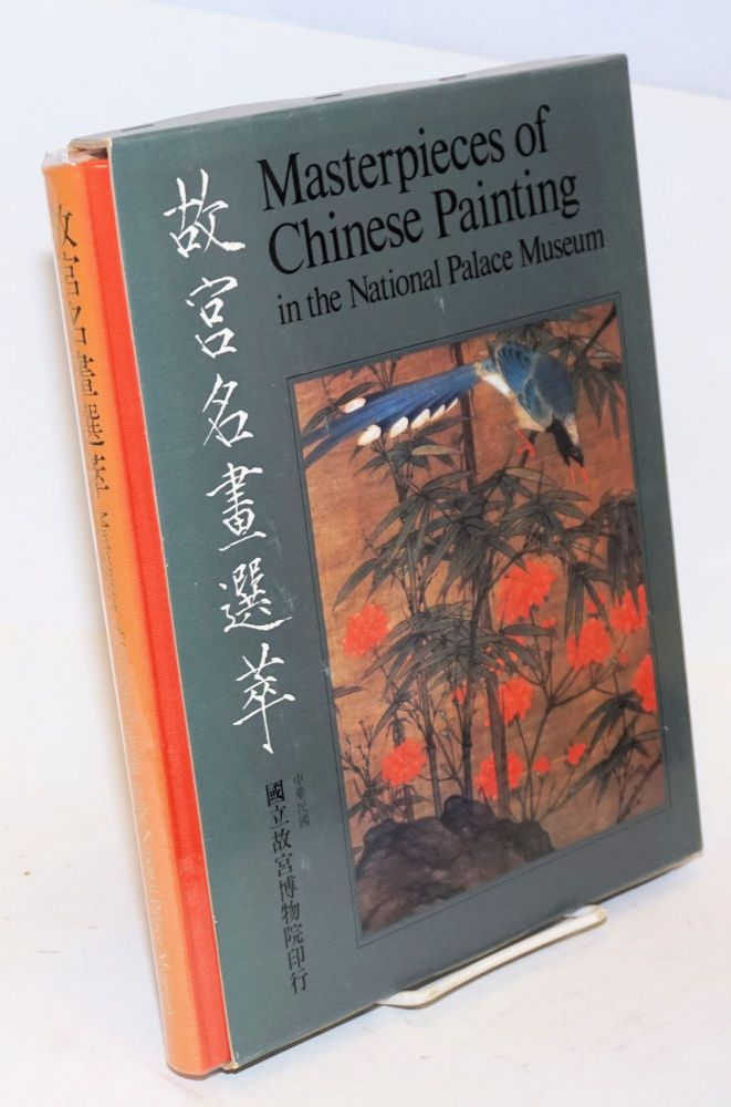 Masterworks of Chinese Painting in the National Palace Museum