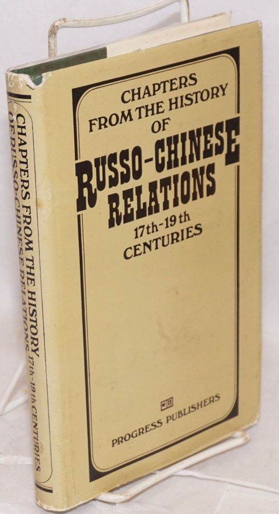 Chapters from the history of Russo-Chinese relations 17th - 19th centuries. Translated from the Russian by Vic Schneirson. S. L. Tikhvinsky, general.