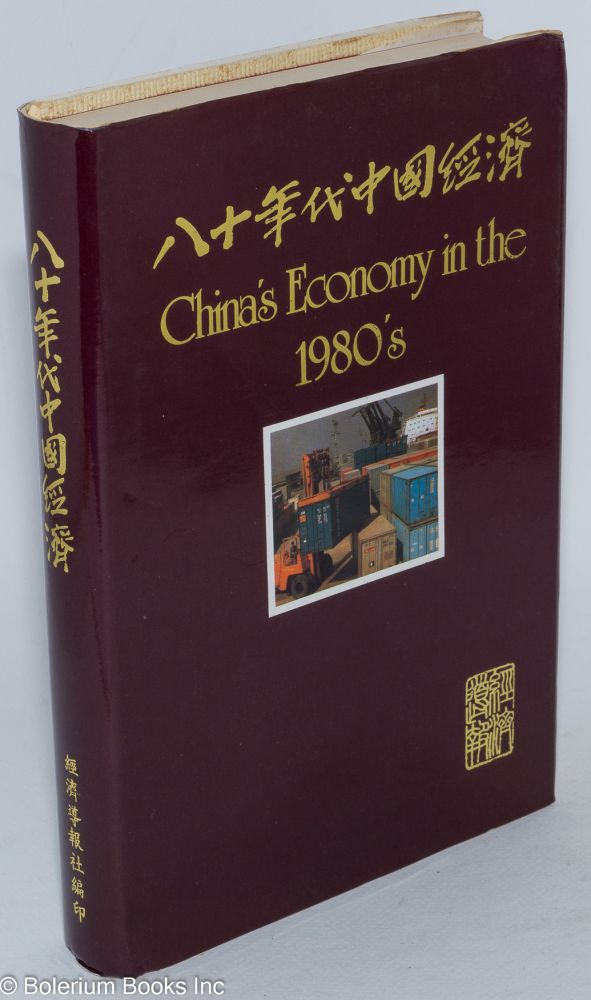China's economy in the 1980's