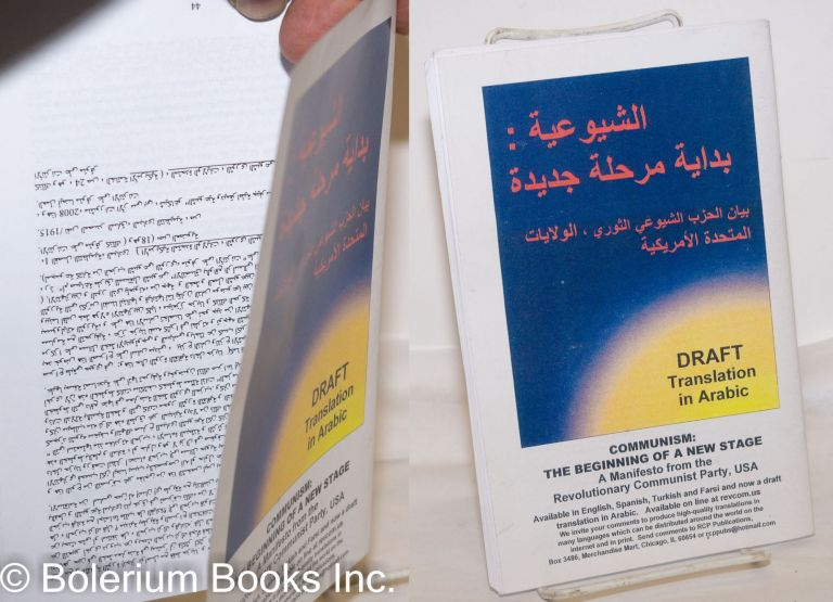 [Communism: the beginning of a new stage] (In Arabic). Revolutionary Communist Party.