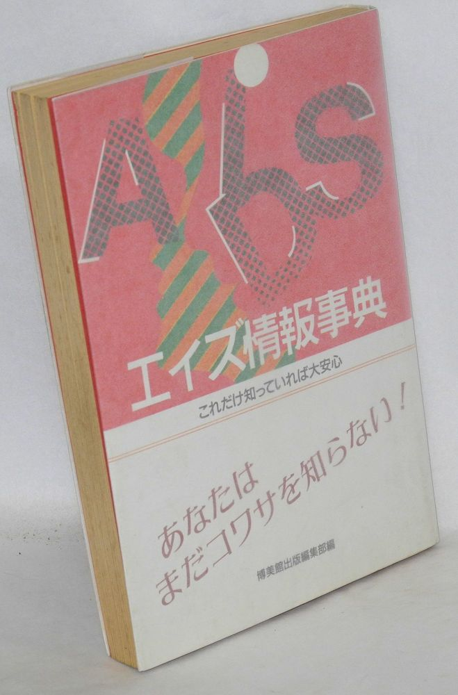 Eizu joho jiten [AIDS information dictionary]. Hakubikan Shuppan Henshubu, Editorial Department of Hakubikan Publishing Co.