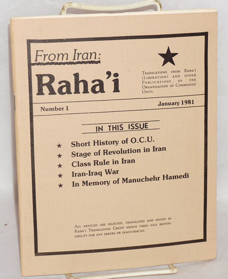 From Iran: Raha'i. No. 1 (January 1981)