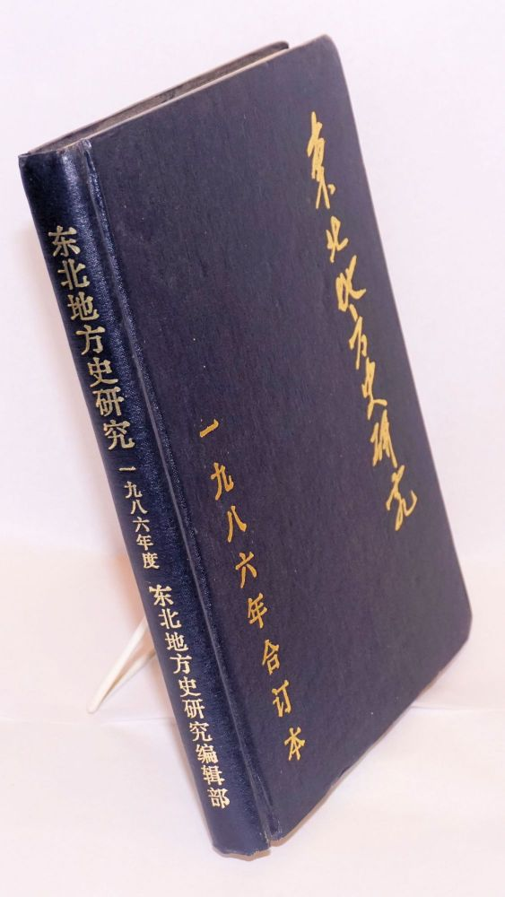 Dongbei di fang shi yan jiu [Northeastern local history studies]. (Bound run for 1986)