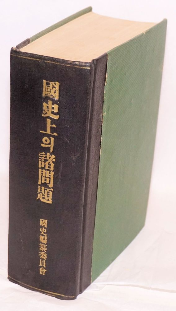 Kuksa sang ui che munje. [The problems of the Korean History]. (Nos. 1-6, complete, bound in a single volume)