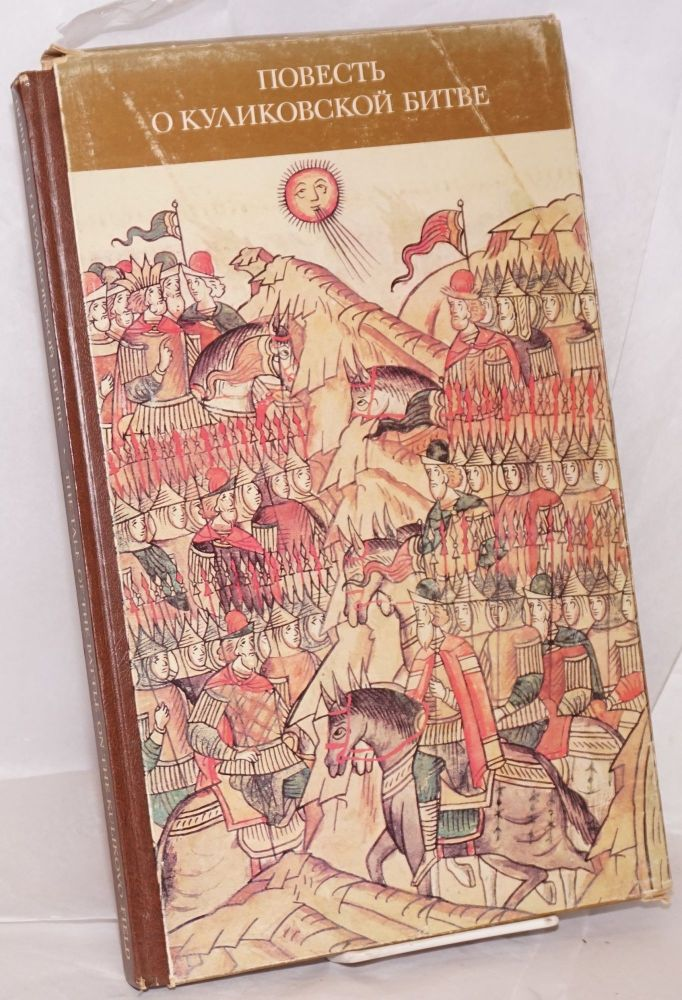 The tale of the battle on the Kulikovo field, from the illuminated codex of the XVI th century