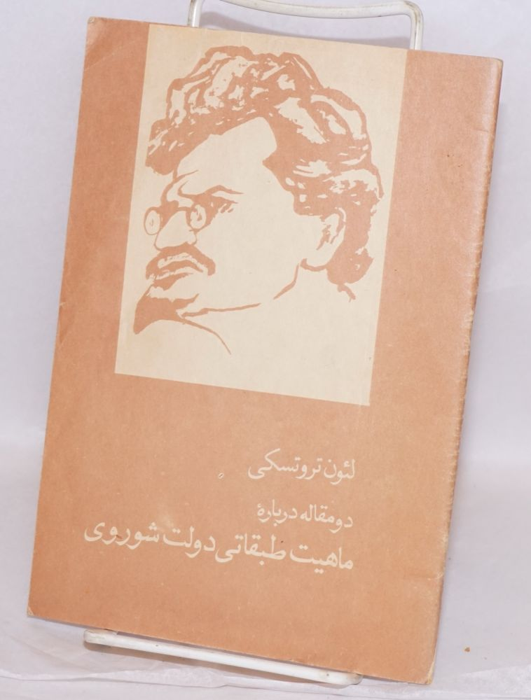 [The Workers' State, Thermidor and Bonapartism (and) The Class Nature of the Soviet State], Persian language edition. Leon Trotsky.