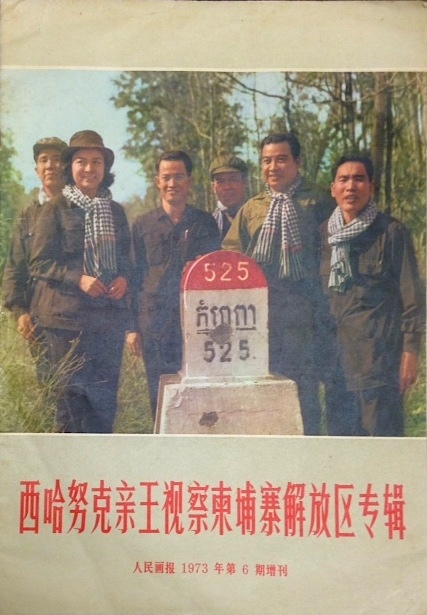 Xihanuke qin wang shi cha Jianpuzhai jie fang qu [Samdech Sihanouk's inspection tour of the Cambodian Liberated Zone] Supplement to Renmin huabao [China Pictorial] no. 6, 1973