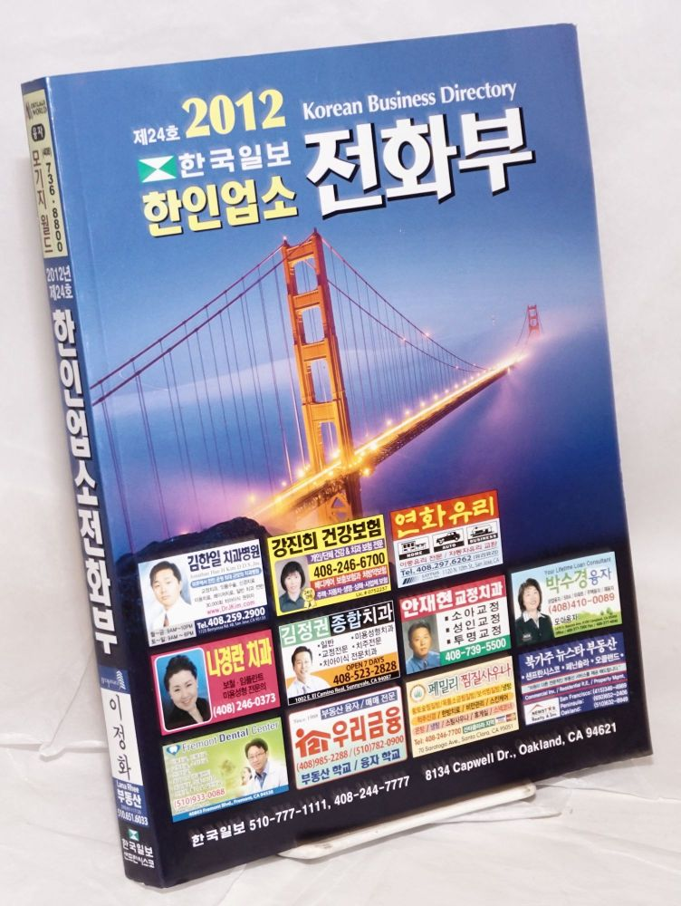 Korean business directory 2012 / Hanin opso chonhwabu