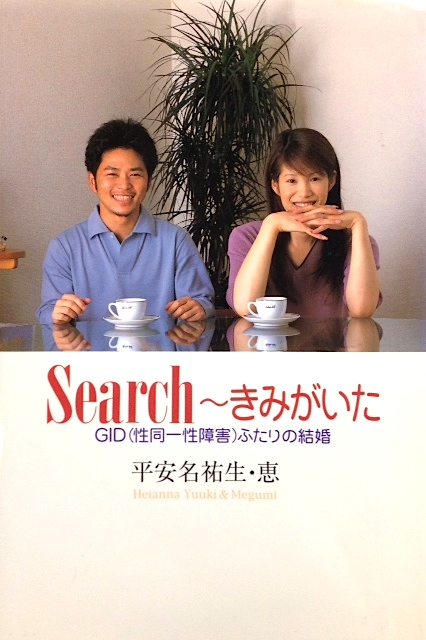 Search kimi ga ita: GID (sei d issai sh gai) futari no kekkon [Search: there you were: a marriage between two with GID (gender identity disorder)]. Yuki and Megumi Heianna.