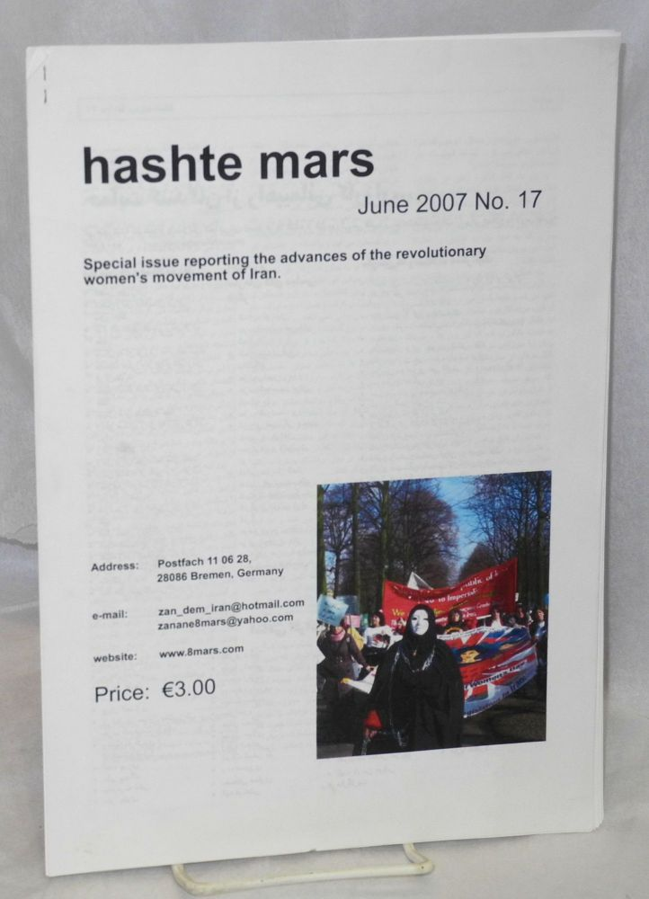Hashte Mars no. 17 (June 2007)