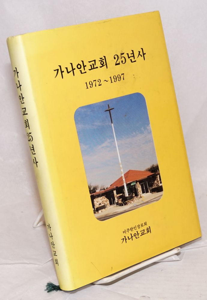 The twenty five year's history of Korean Canaan Presbyterian Church (1972-1997