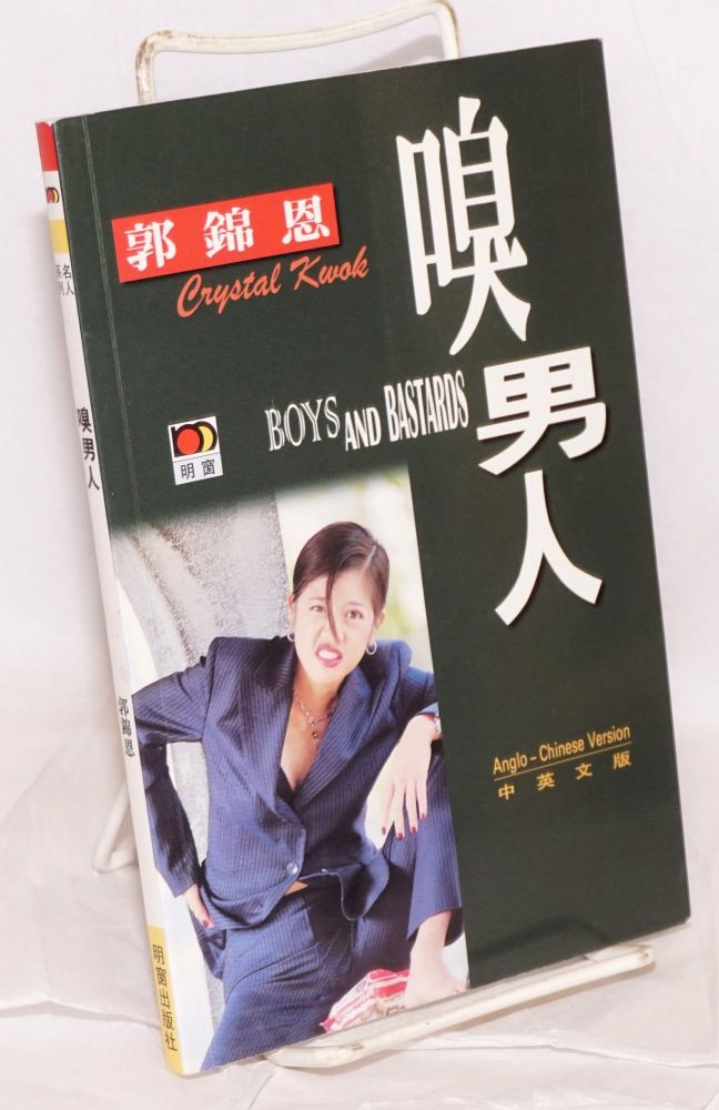 Boys and bastards Anglo-Chinese version. Crystal Kwok.