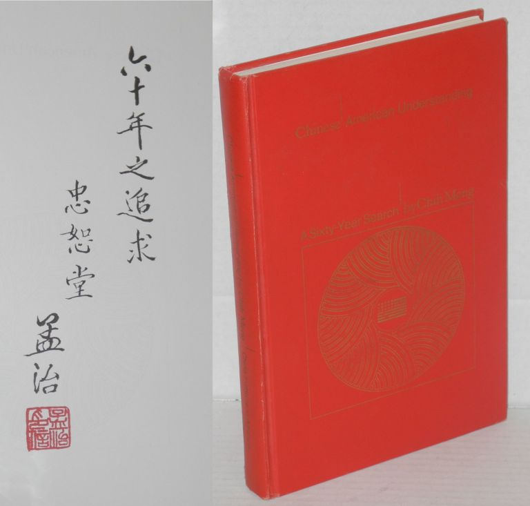 Chinese American understanding: a sixty-year search. Chih Meng.