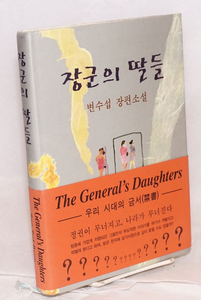 Changgun ui ttaldul [General's daughters]. Soo Suf Byun