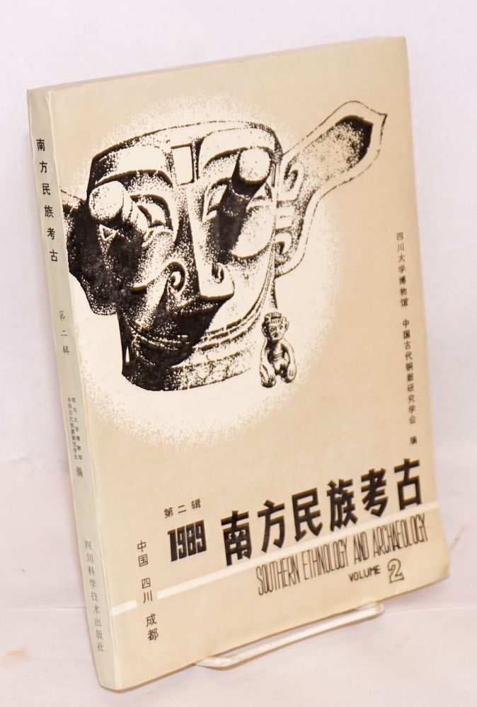 Nan fang min zu kao gu / Southern ethnology and archaeology 南方民族考古 Vol. 2 (1989) 第二辑(1989)