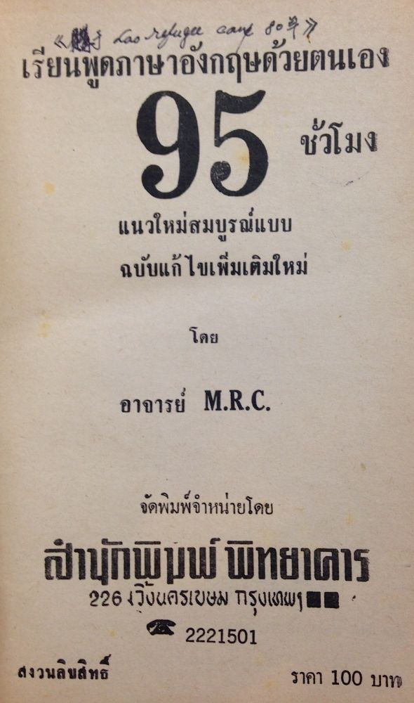 "[Learn English by yourself in 95 hours] (Thai book). ""Professor MRC"""