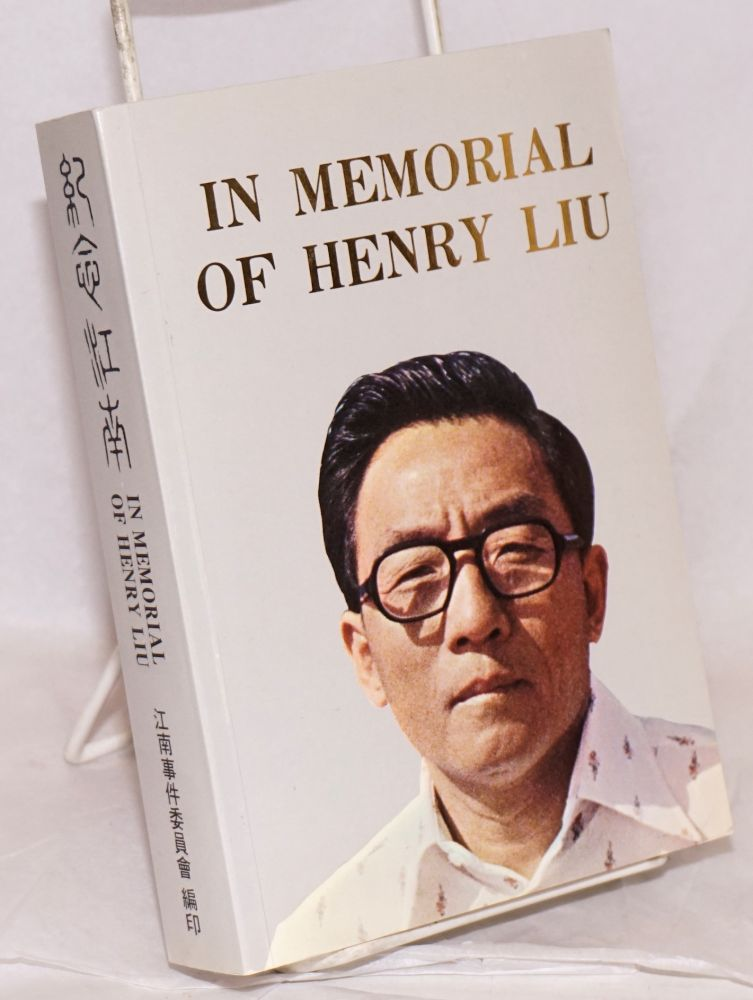Ji nian Jiang Nan / In memorial of Henry Liu. Henry Liu.