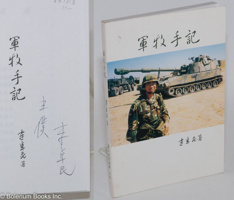 Jun mu shou ji [A Chaplain's Notebook]. Zhuomin Li, Capt. Richard Li.