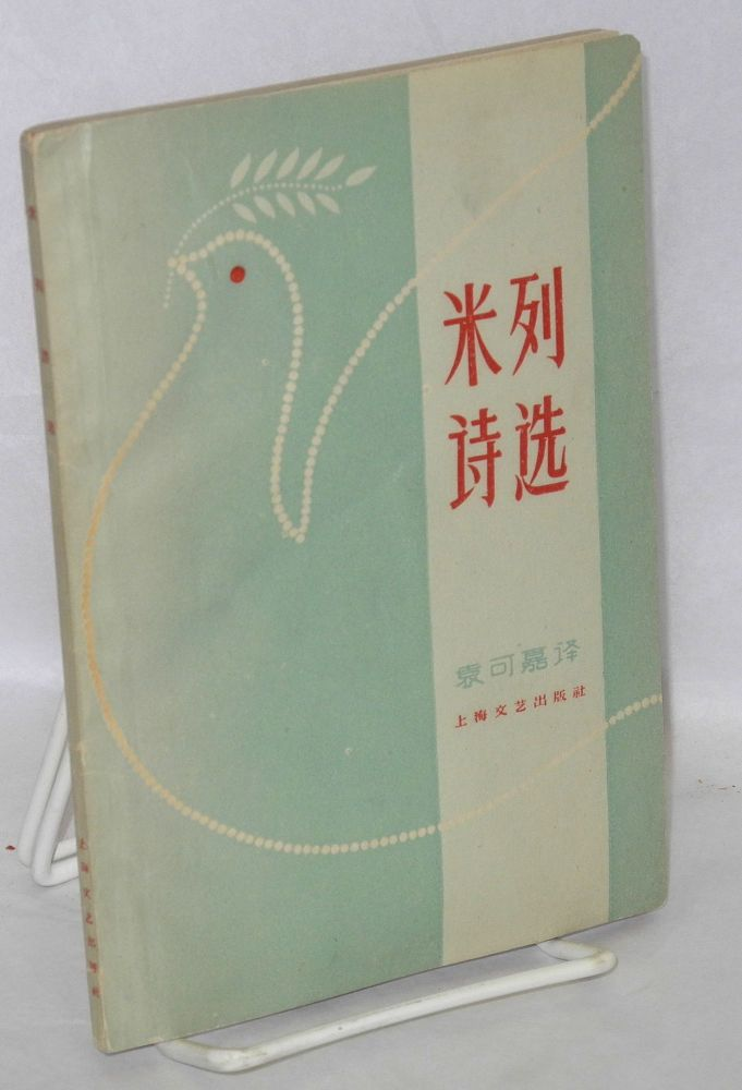 Mi Lie shi xuan [Selected poems of Martha Millett]. Martha Millet.