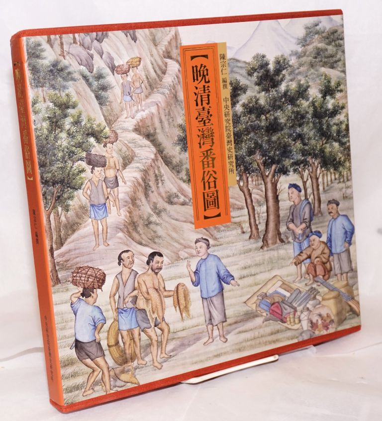 Wan Qing Taiwan fan su tu / Illustrations of aborigines in late Qing Taiwan. Chen Zongren.