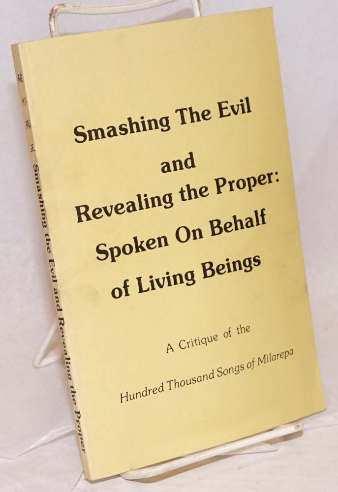 Smashing the Evil and Revealing the Proper: Spoken on Behalf of Living Beings; a Critique of the Hundred Thousand Songs of Milarepa. The Fearless Proclaimer.