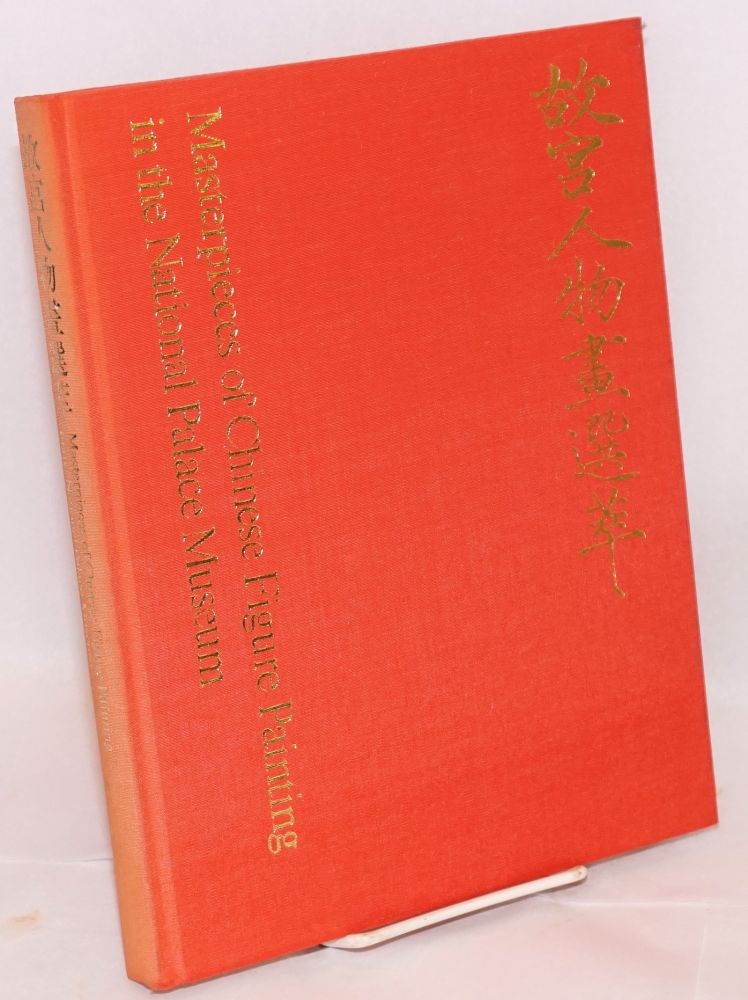Masterpieces of Chinese Figure Painting in the National Palace Museum. Chiang Fu-tsung.